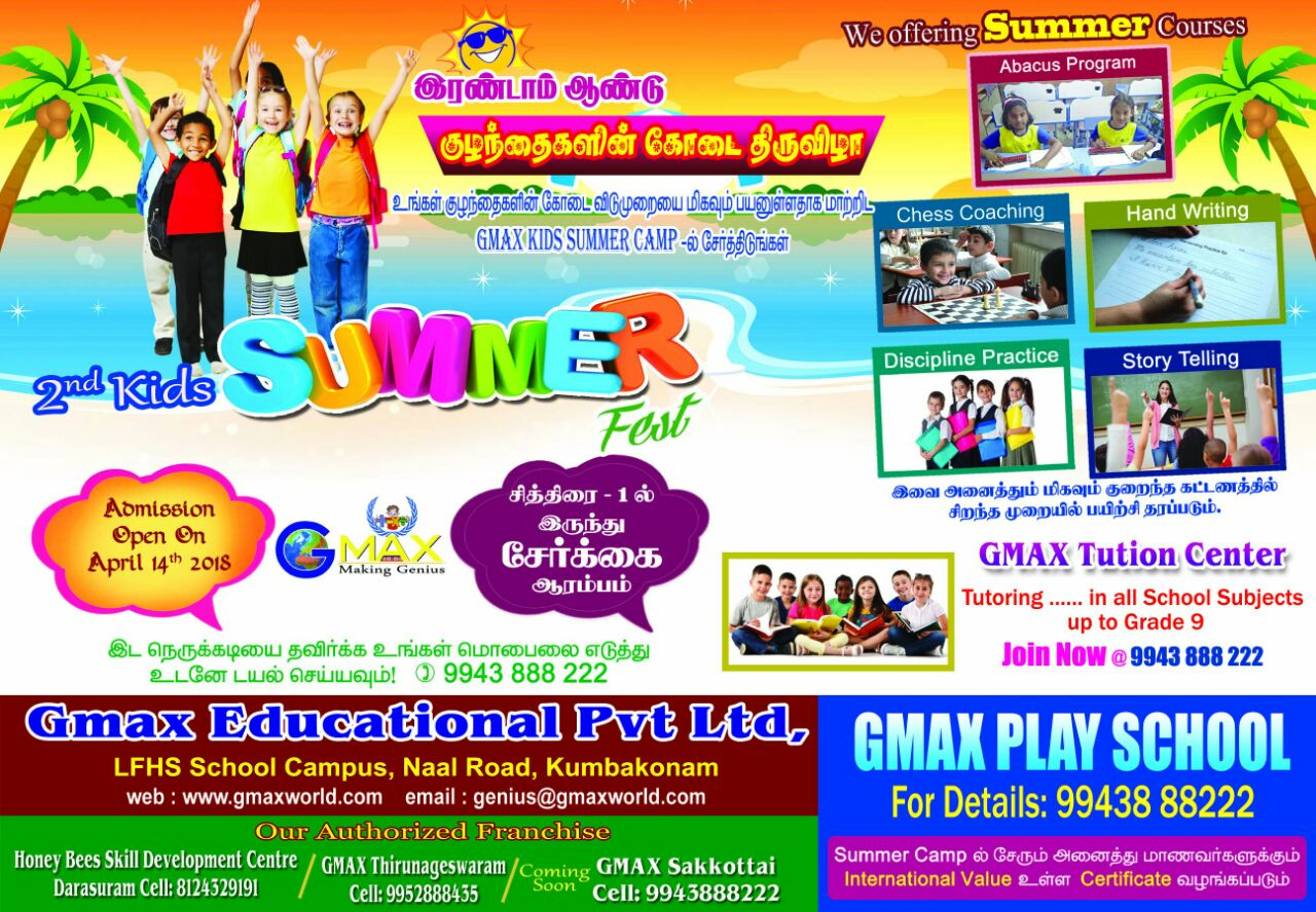 Summer Courses Kumbakonam